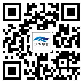 浙江华飞塑业有限公司官方网站